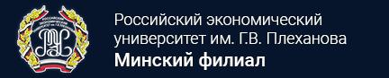 Минский филиал РЭУ им. Г.В. Плеханова