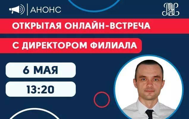 Онлайн-встреча с директором Минского филиала РЭУ