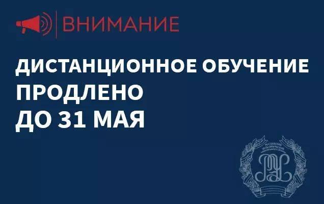 Дистанционный режим обучения в Минском филиале продлён до 31 мая