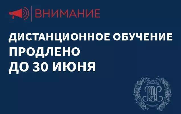 Дистанционный режим обучения в Минском филиале продлён до 30 июня