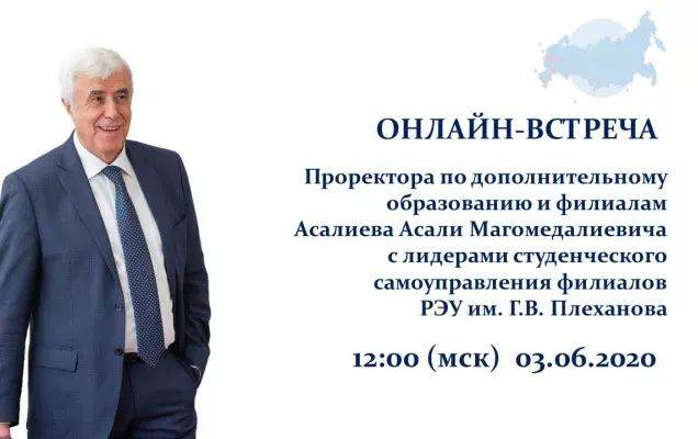 Онлайн-встреча проректора по дополнительному образованию и филиалам А.М. Асалиева с лидерами студенческого самоуправления филиалов